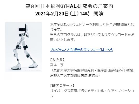 日本脳神経HAL研究会